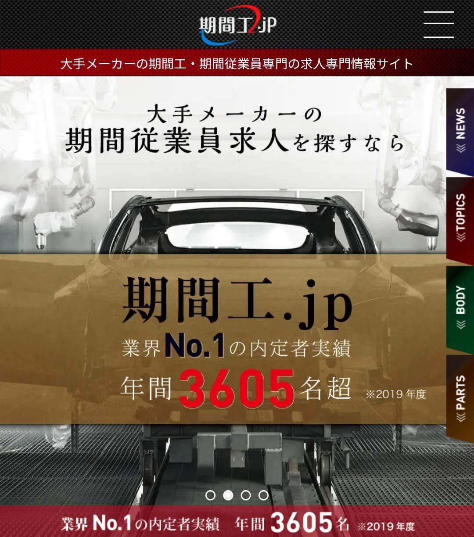 期間工.jp